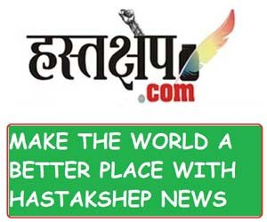 hastakshep news
