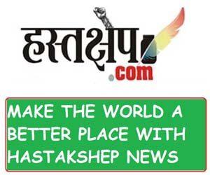 hastakshep news
